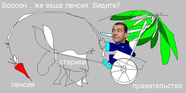 старики_пенсия