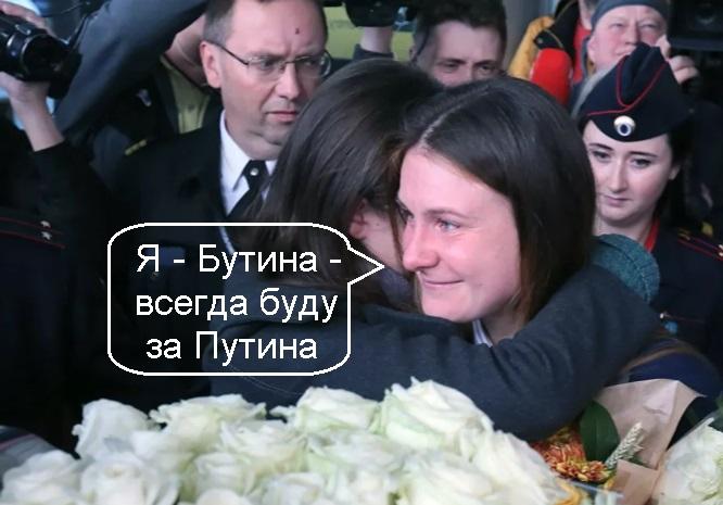 Путин и Бутина