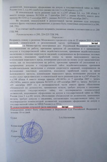 Мосгорсуд: судебная практика (определение от 14.06.2011 г., стр.2)