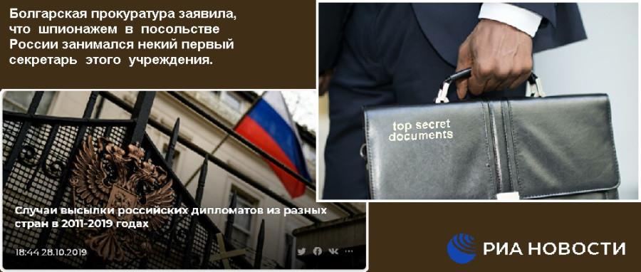 шпионаж_2011-2019 гг