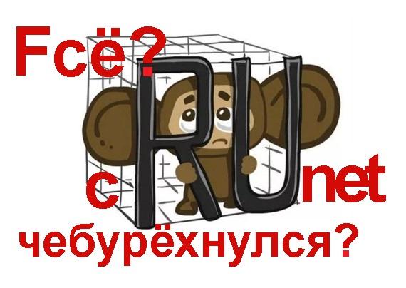 сRU.net чебурёхнулся