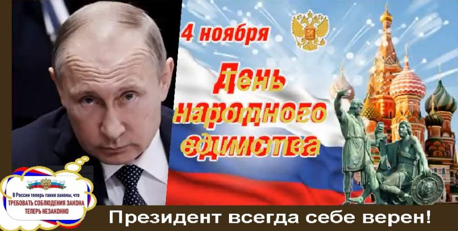 ПутинХозяинНашейСтраны