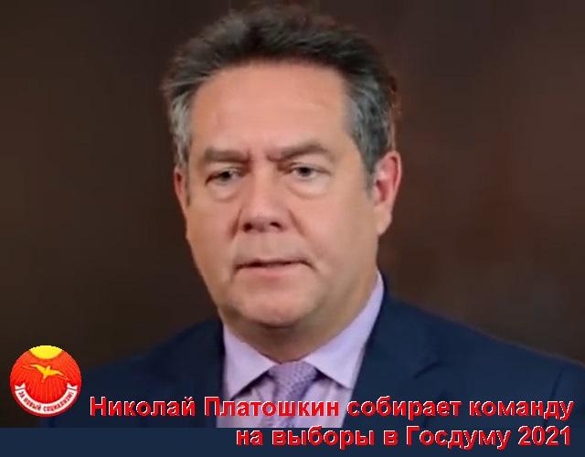 Платошкин_выборы2021