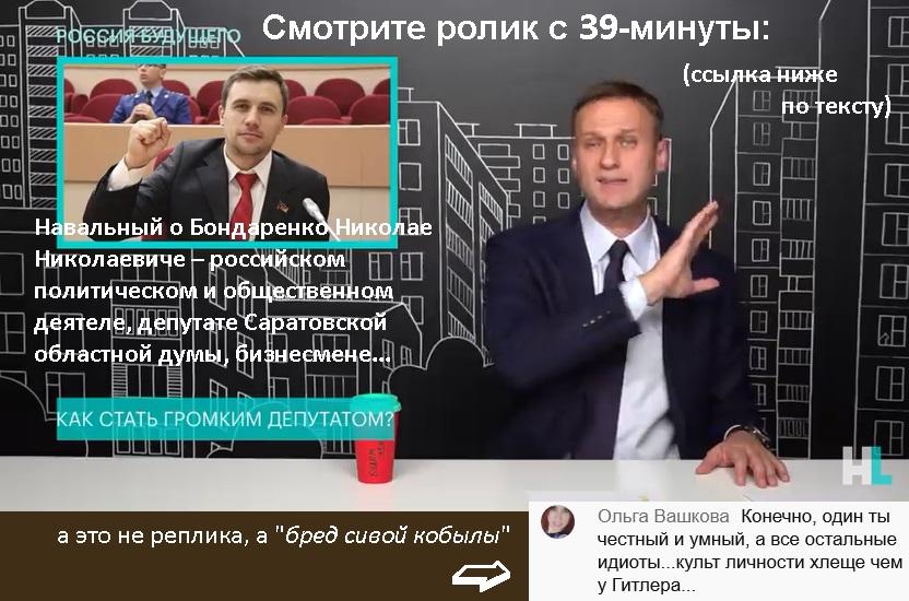 Навальный о Бондаренко