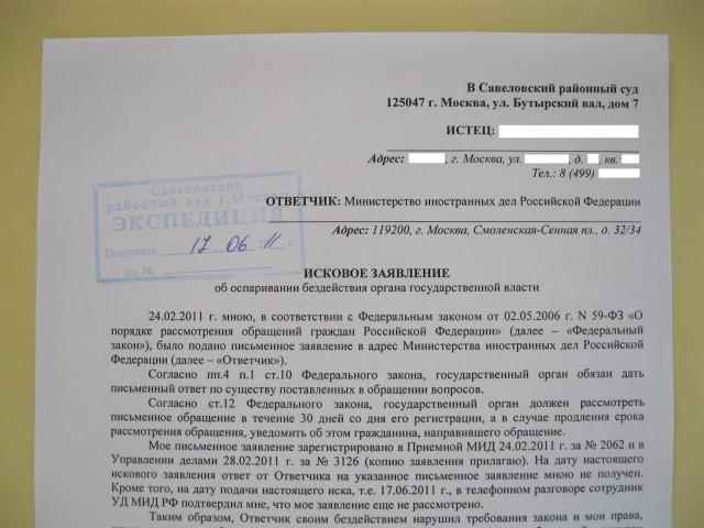 Савеловский суд Москвы: судебная практика (иск от 17.06.2011 г.)