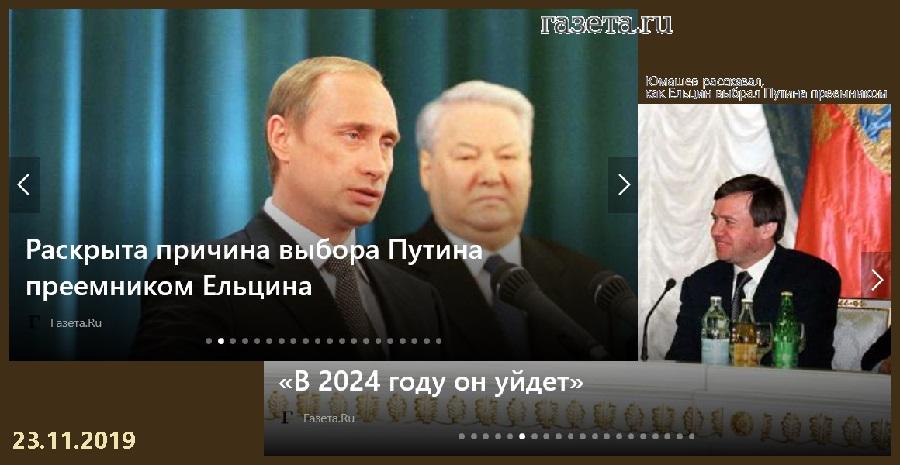 Юмашев об ЕБН и ПВВ_1