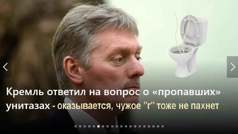 Кремль и говно