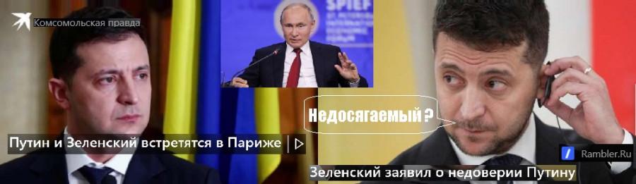 Путин-Зеленский-Париж