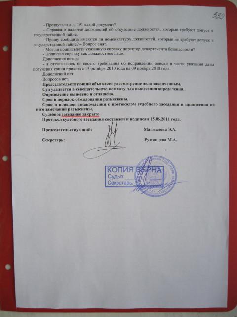 Мосгорсуд: судебная практика (протокол от 14.06.2011 г., стр.2)