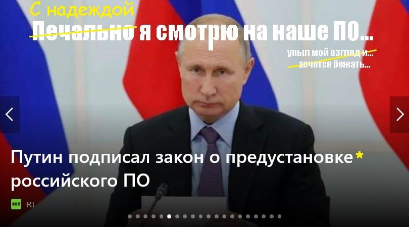 Путин_печальный взгляд