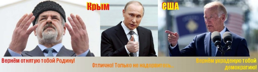 Путин_политика_Крым-США