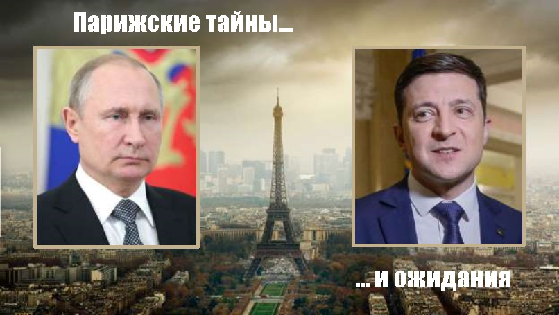 Путин-Зеленский-Париж_II