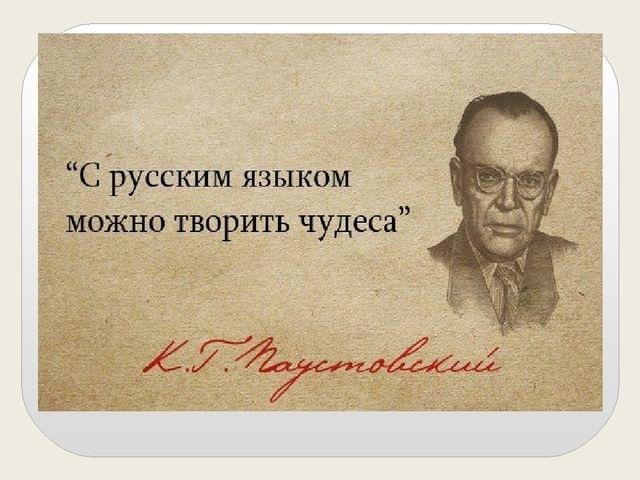 Паустовский о русском языке