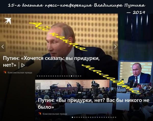 Путин_пресс-конф