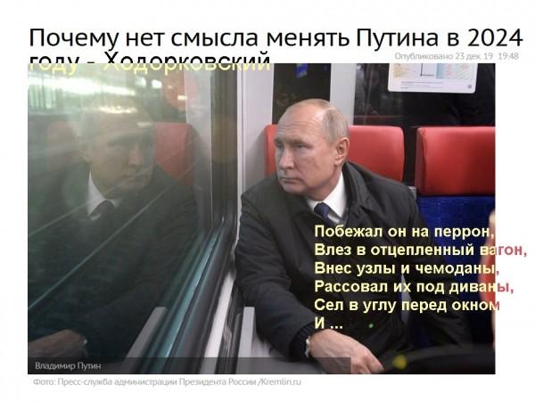 Ходорковский о смене Путина