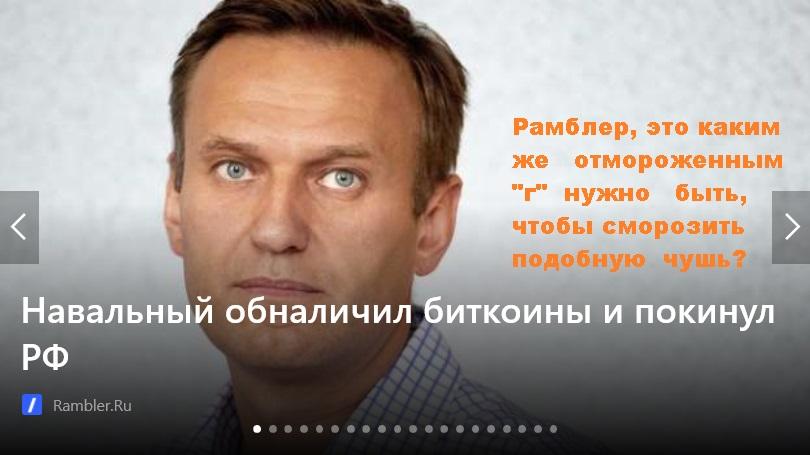 Навальный покинул РФ