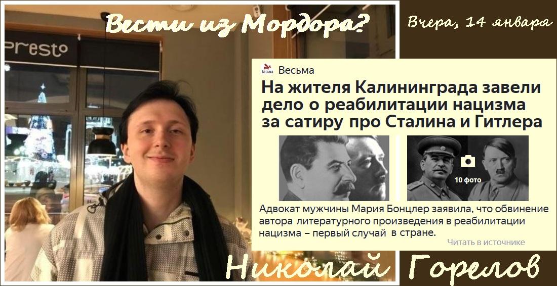 Горелов & Мордор