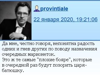 provintiale_коммент