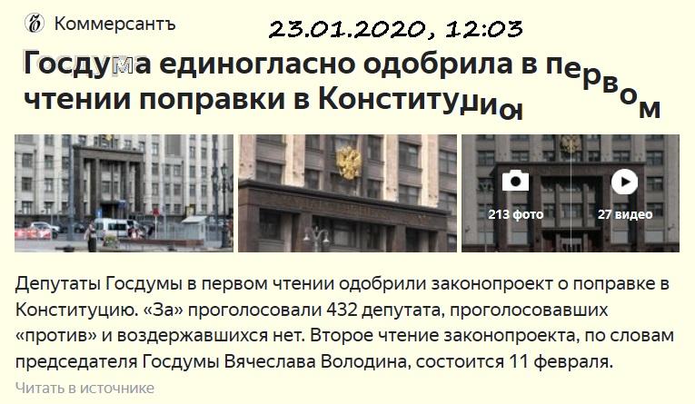Госдумра_Конст_1 чт
