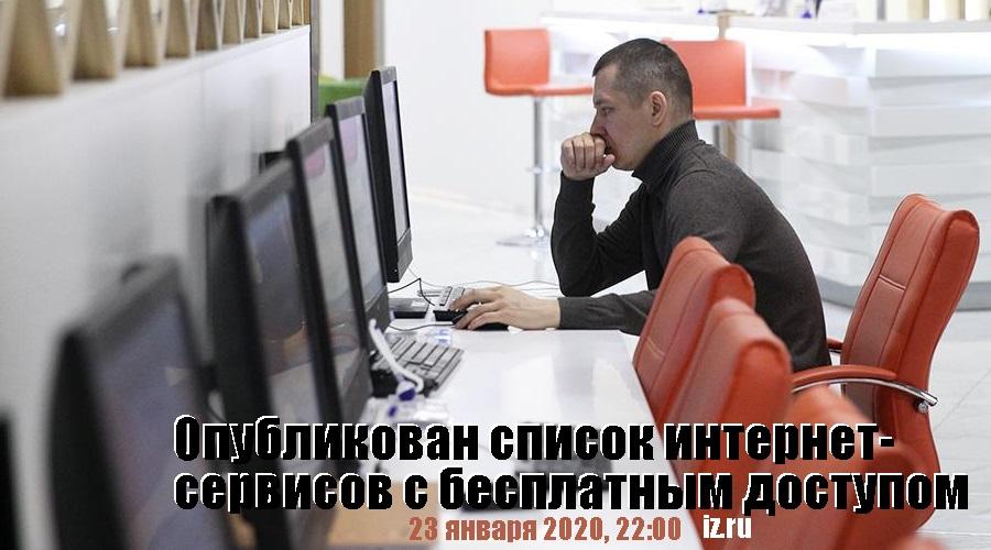 интернет_бесплатно