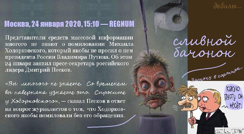 Песков-ёршик о Ходорковском