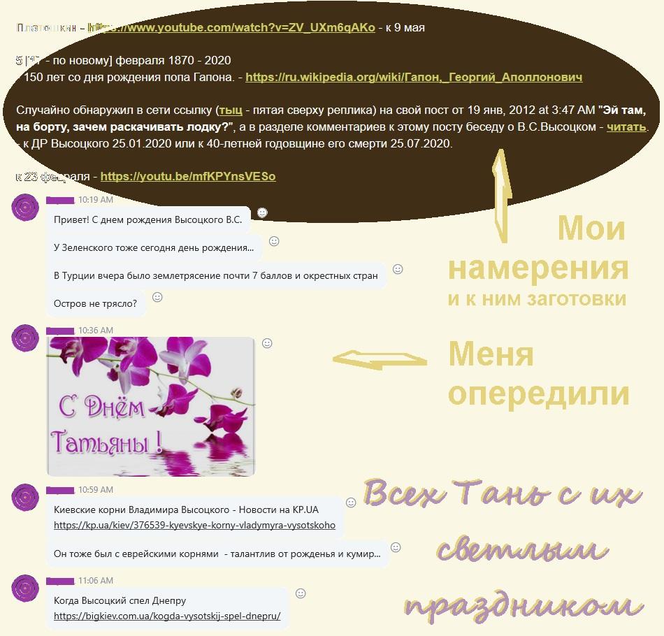 сегодня ДР Высоцкого и Татьянин день