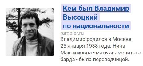 ВСВысоцкий