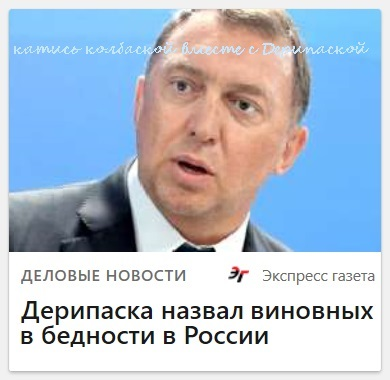 Дерипаска_колбаской