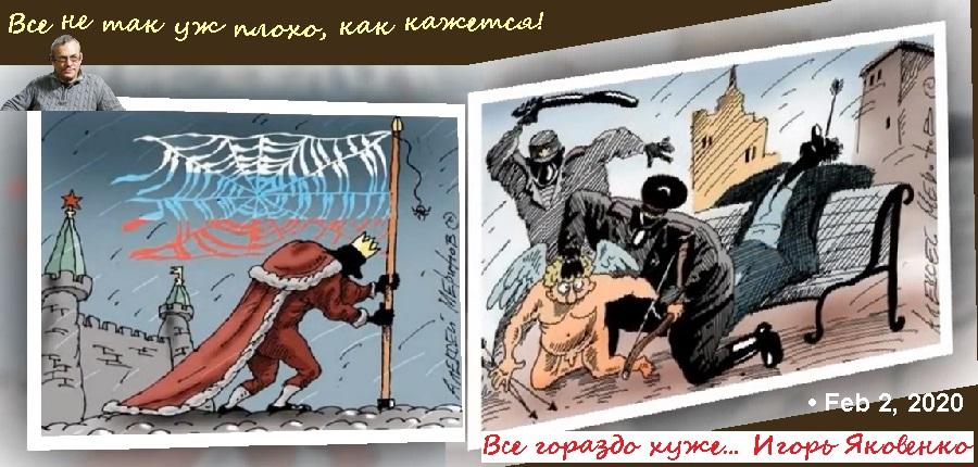 Яковенко-всё гораздо хуже