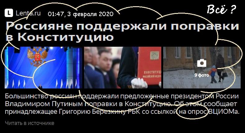 черный февраль 2020