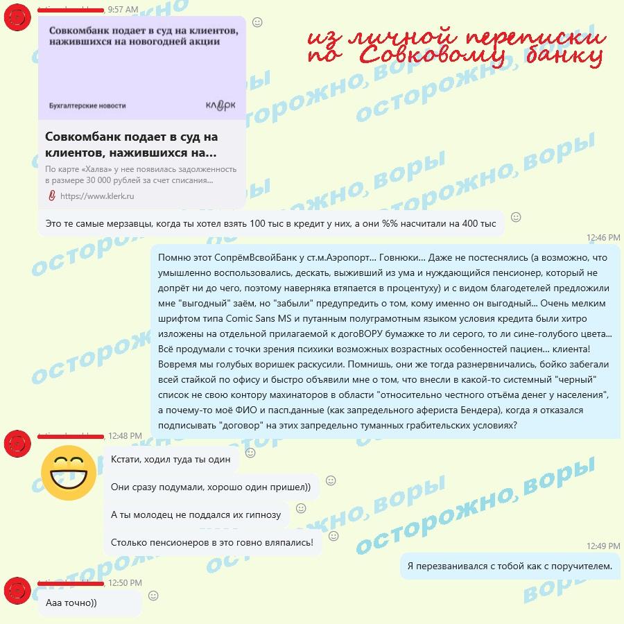из лички_совковый банк