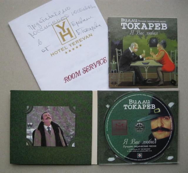 диск с песнями Вилли Токарева