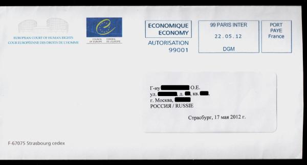 ЕСПЧ_ответ1_конверт1_02