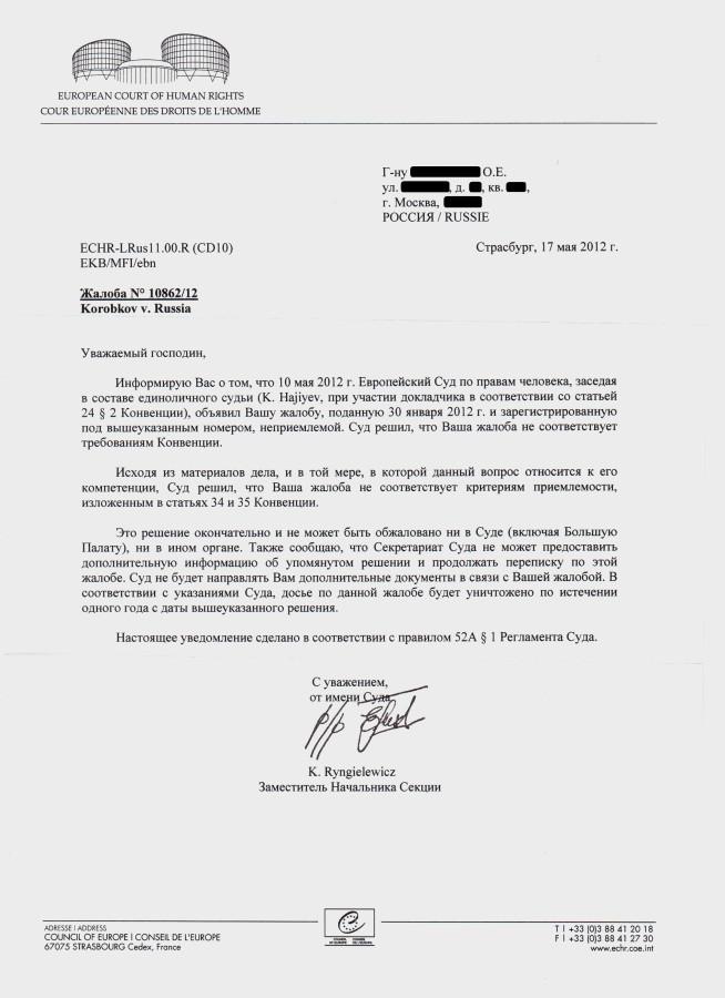 ЕСПЧ_ответ1_письмо1_01