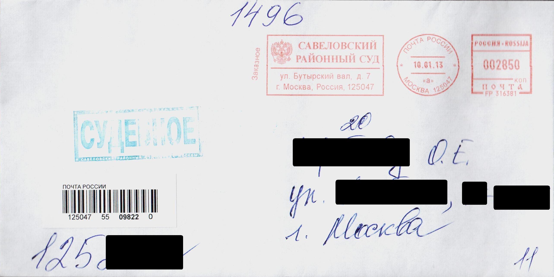 2013 01 16 повестка_конверт1_2