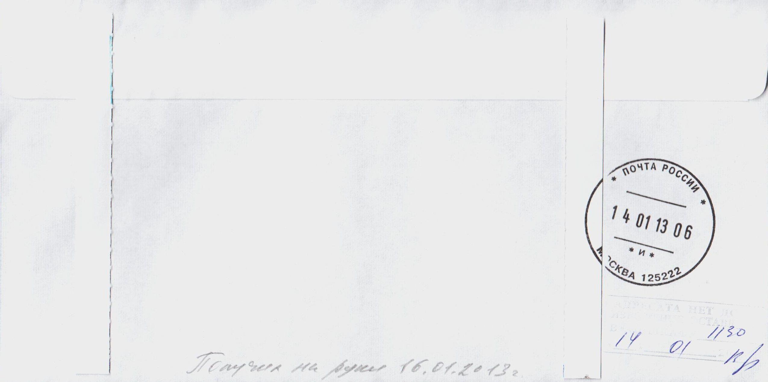 2013 01 16 повестка_конверт2_2