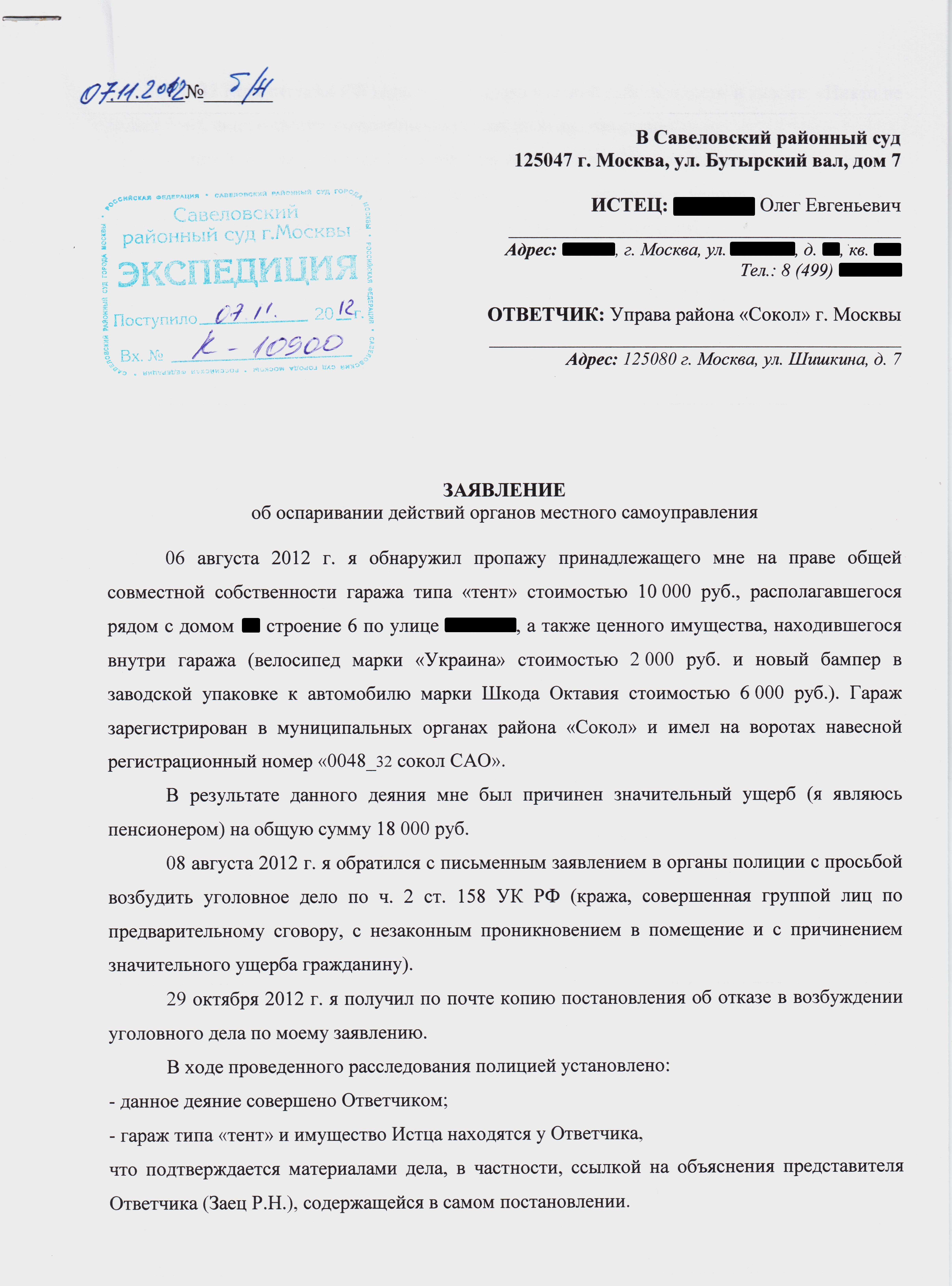 2012 11 07 заявление_суд1_1
