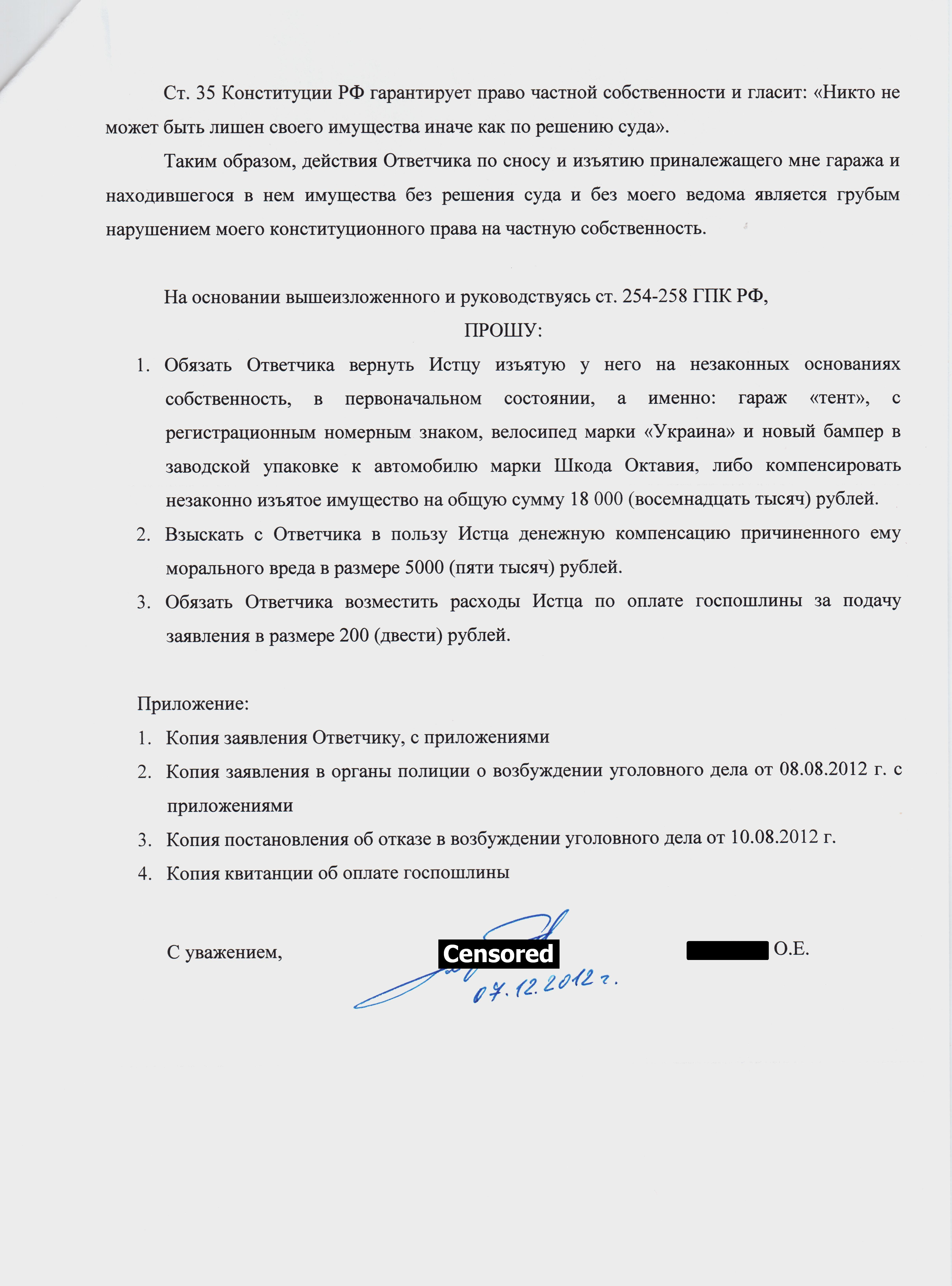 2012 11 07 заявление_суд2_1