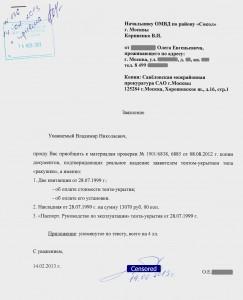 2013 02 14 заявление ОМВД_1