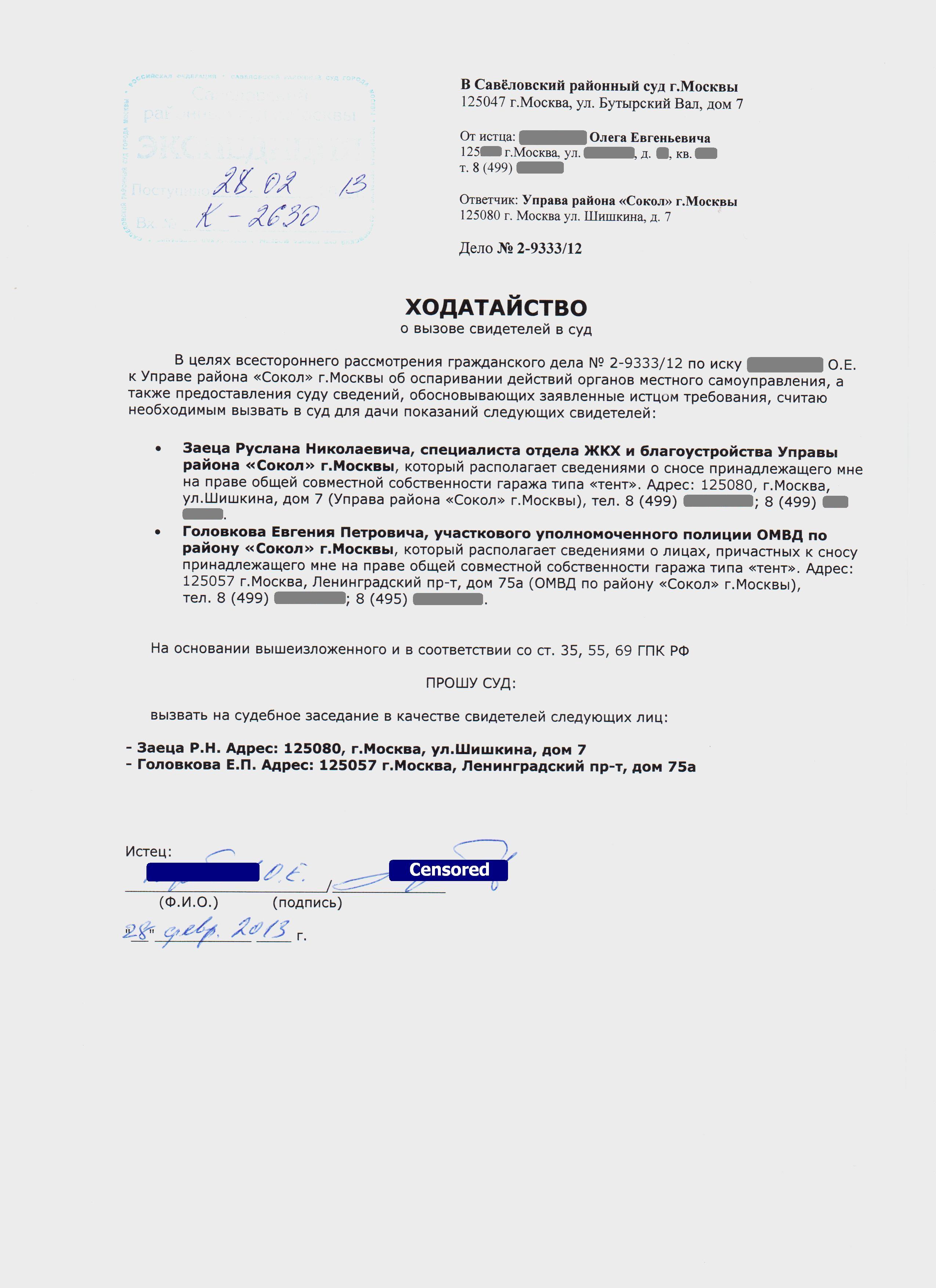 Прокуратура предъявила в арбитражный суд иск со 607 гк