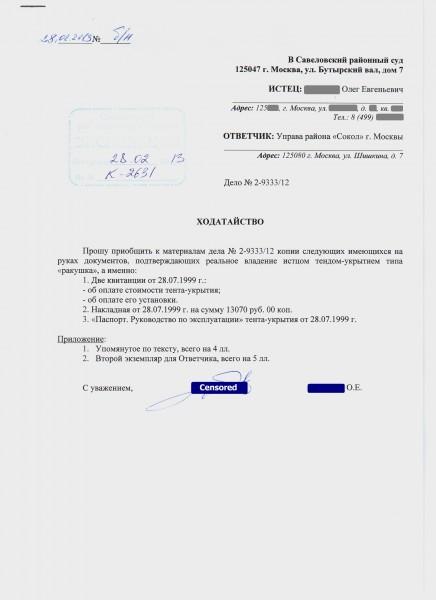 2013 02 28 ходатайство3_суд_1