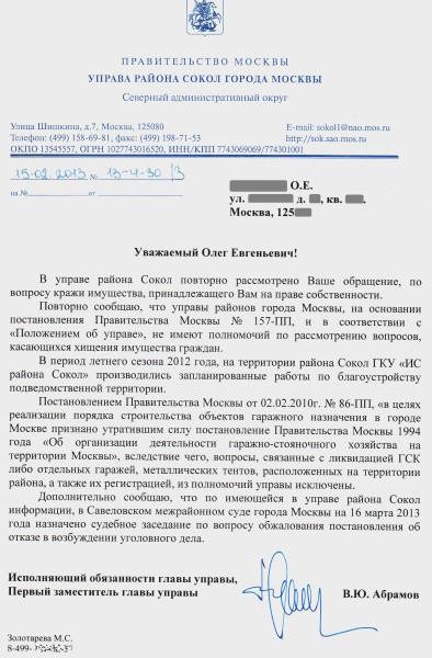 2013 03 02 Управа_письмо_1