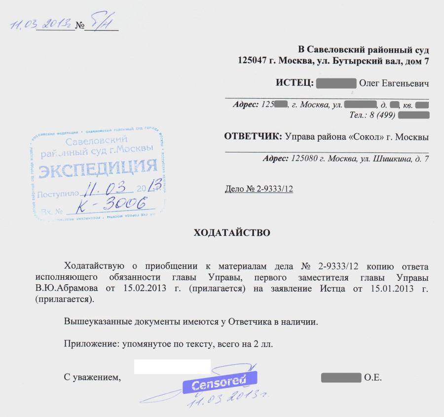2013 03 11 ходатайство_суд_1