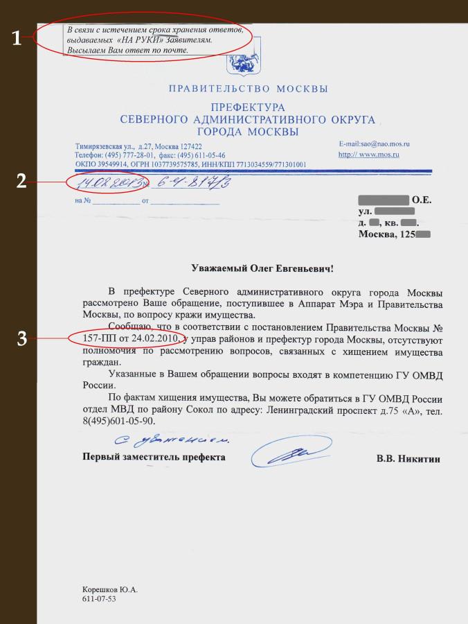 2013 04 письмо_ПСАО_2
