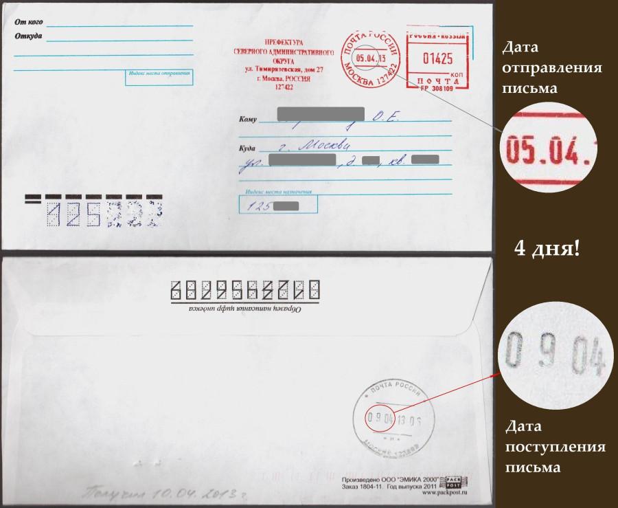 2013 04 конверт1-2_ПСАО_1