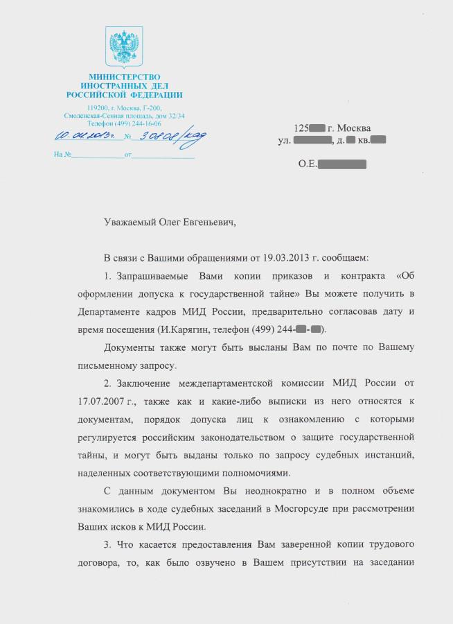 МИД_письмо10.04.2013_01_1