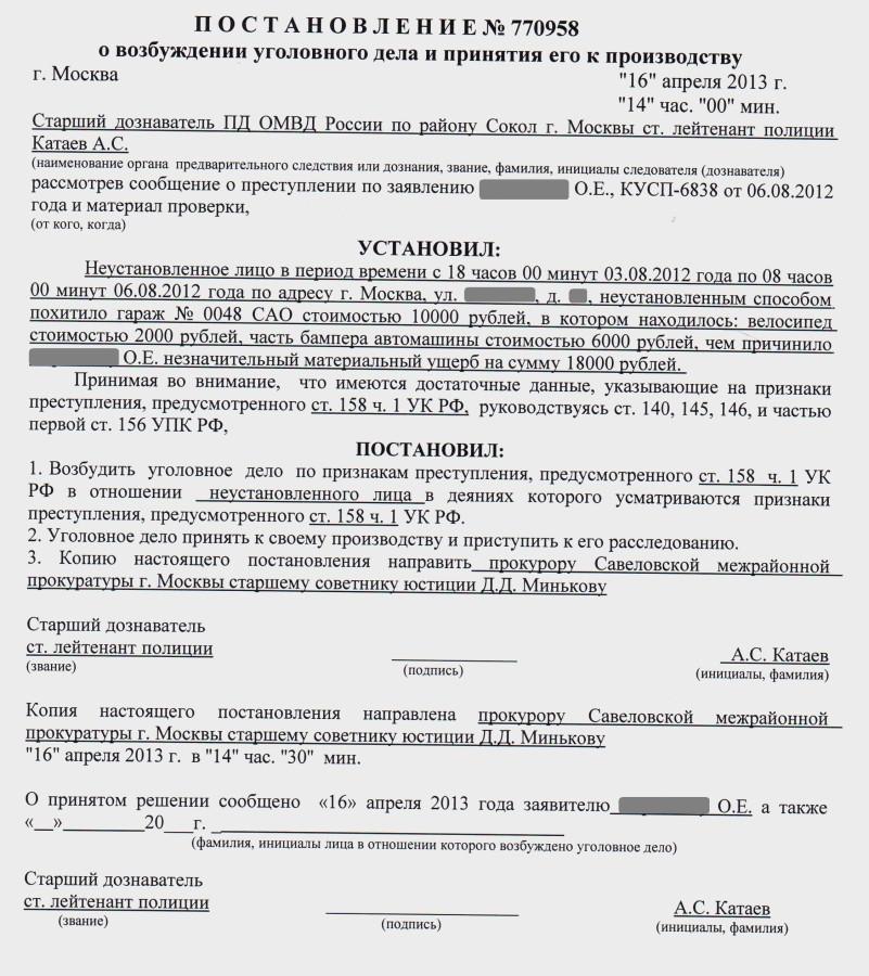 2013 04 16 пост_возб_уг-дела копия_2