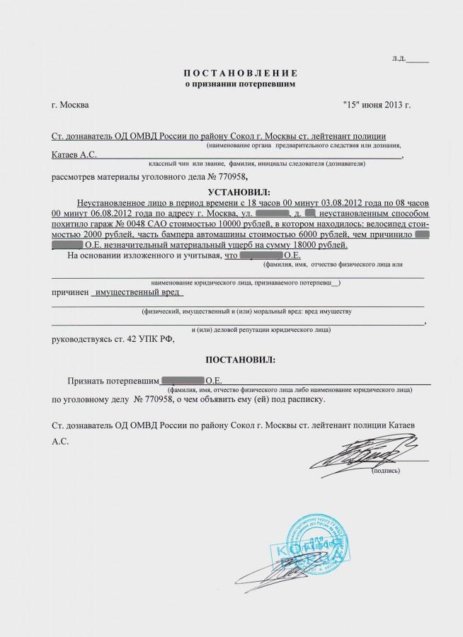 Протокол Допроса Свидетеля пример