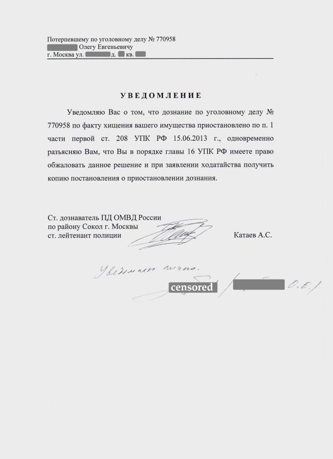 2013 06 уведомл_приост_уг_дела_1