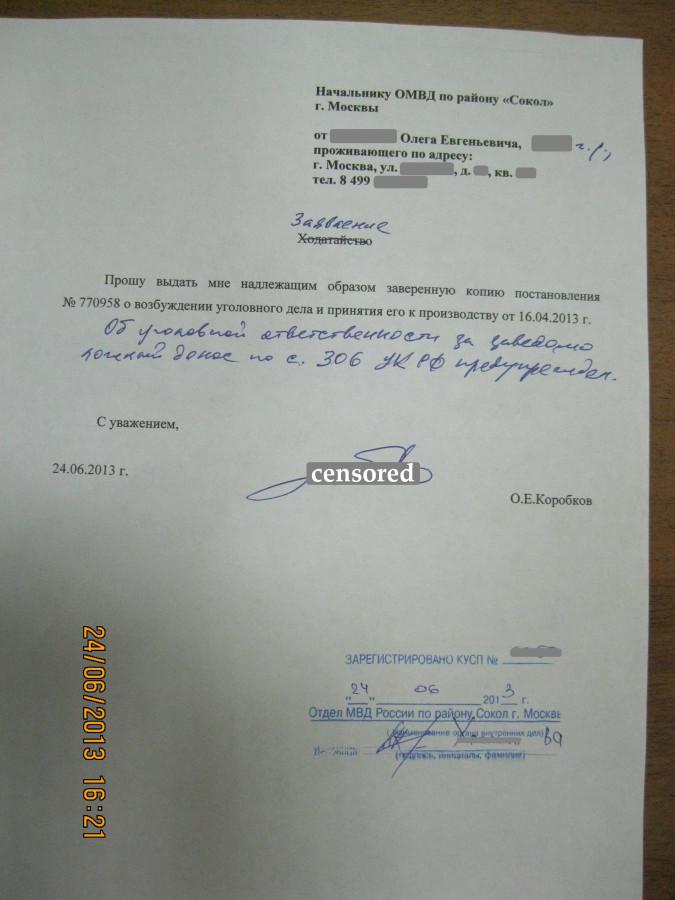 2013 06 24 ходатайство-заявление_1